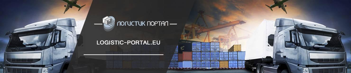baner logistikportaljpg