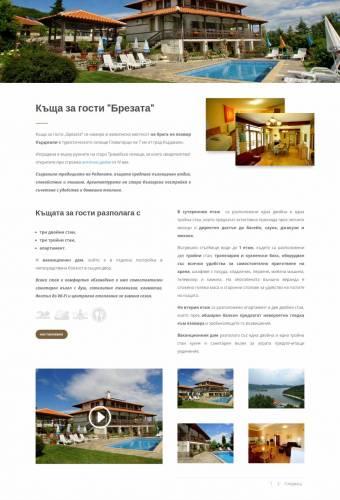 guesthouse-betula.com