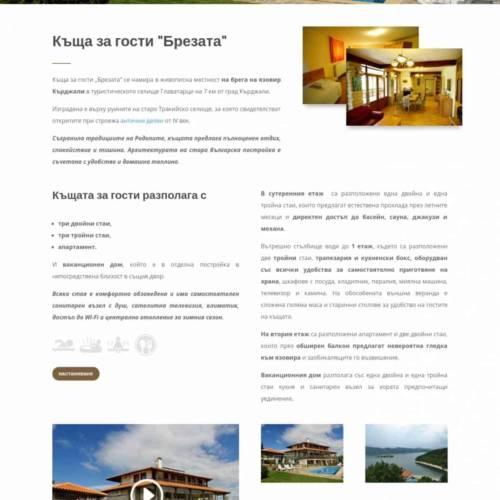 guesthouse-betula.com_-e1554992860208.jpg