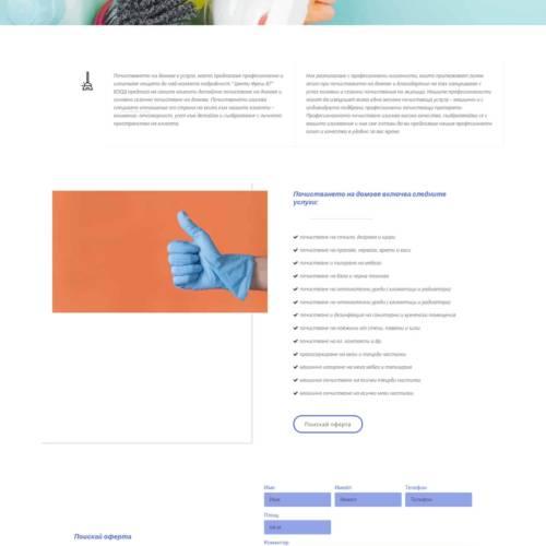 screencapture-pochistvanevarna-eu-2019-06-19-15_06_43.jpg