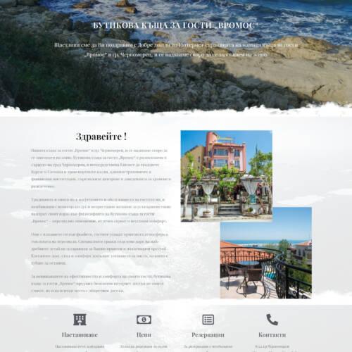 screencapture-vromos-eu-2021-04-12-11_51_08